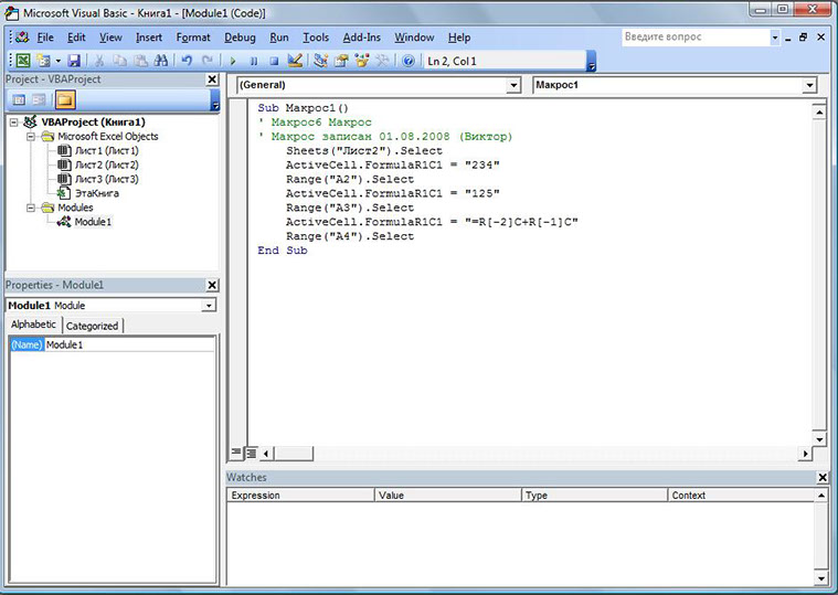 Курсы в Архангельске Основы программирования на Visual Basic - VBA в Excel /ACCESS